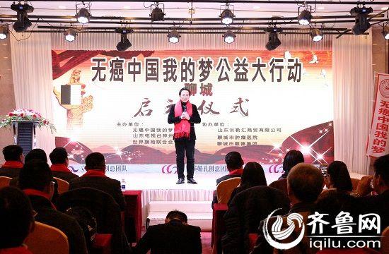 原聊城市市委书记张环,无癌中国我的梦公益大行动执行主任周建平,世界